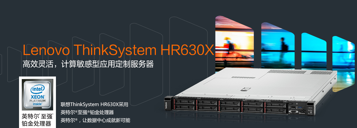 ThinkSystem HR630X