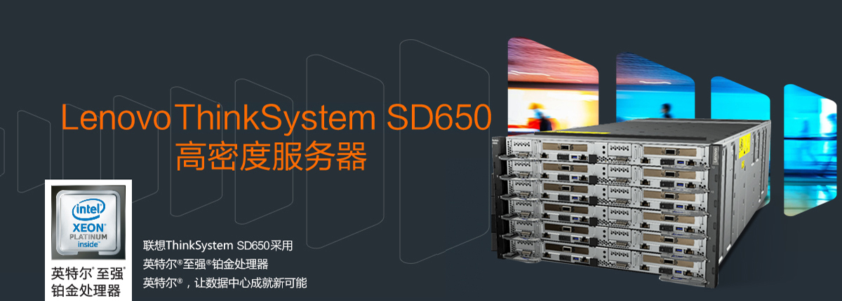 ThinkSystem SD650